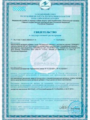 Изображение сертификата на Витаминный комплекс с экстрактом черники ОРИХИРО
