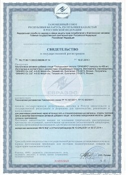 Изображение сертификата на Гиалуроновая кислота ОРИХИРО