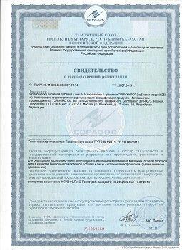 Изображение сертификата на Изофлавоны с гранатом ОРИХИРО