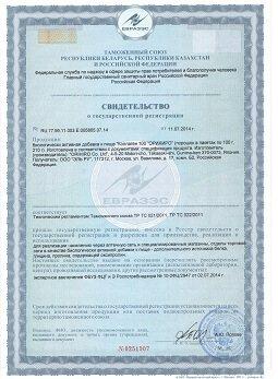 Изображение сертификата на Коллаген 100 ОРИХИРО