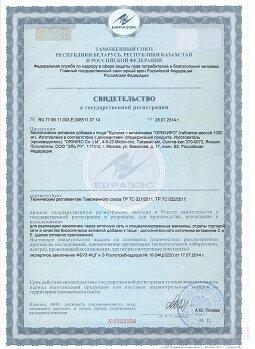 Изображение сертификата на Куркума с витаминами ОРИХИРО