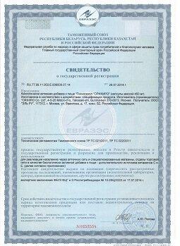Изображение сертификата на Пикногенол ОРИХИРО