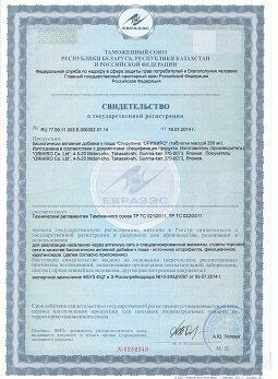 Изображение сертификата на Спирулина ОРИХИРО