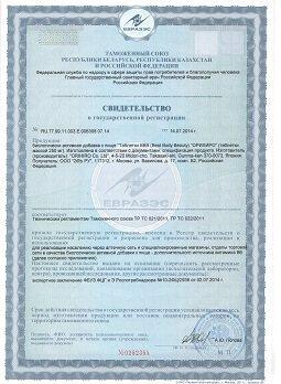 Изображение сертификата на Таблетки ВВВ (Body Best Beauty) ОРИХИРО