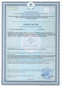 Изображение сертификата на Цинк в капсулах ОРИХИРО